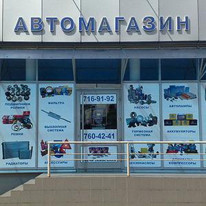 Автомагазины Милославского