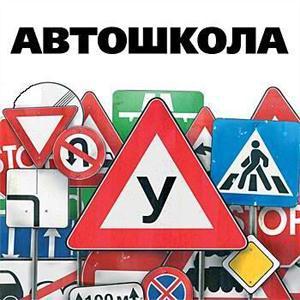 Автошколы Милославского