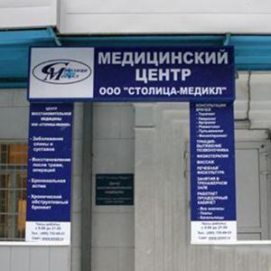 Медицинские центры Милославского