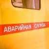 Аварийные службы в Милославском