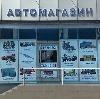 Автомагазины в Милославском