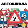 Автошколы в Милославском