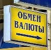 Обмен валют в Милославском