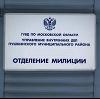 Отделения полиции в Милославском