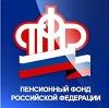 Пенсионные фонды в Милославском