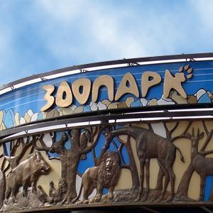 Зоопарки Милославского